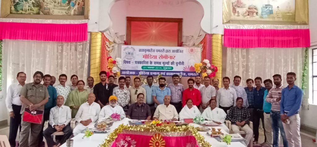 Dhamtari (C.G.) - Media Seminar