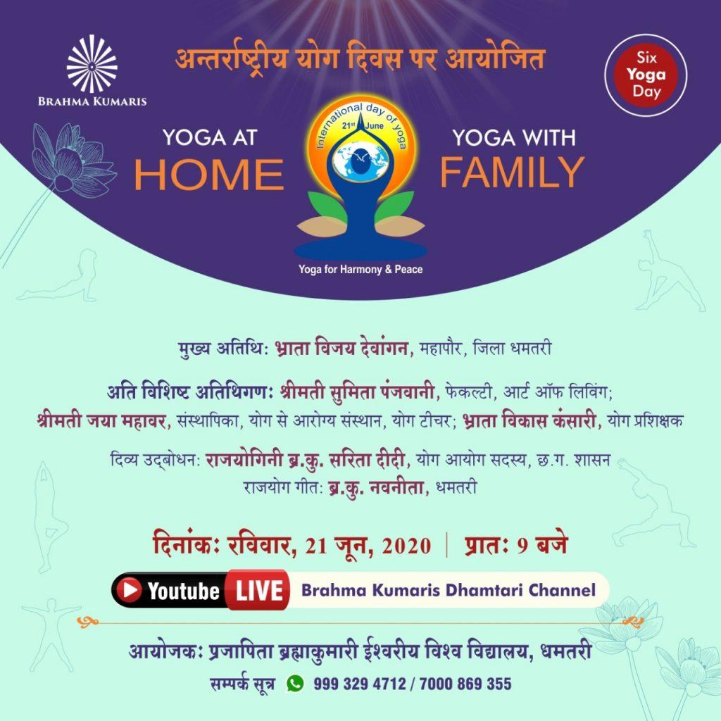 21 जून अंतररास्ट्रीय योग दिवस धमतरी Live Program, रविवार प्रात: 9 बजे