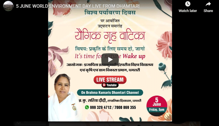 5 JUNE 5.00PM :WORLD ENVIRONMENT DAY LIVE FROM DHAMTARI