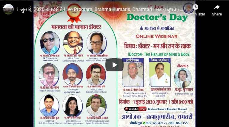 1 जुलाई, 2020 डॉक्टर्स डे Live Program, Brahma Kumaris, Dhamtari | समय बुधवार रात्रि 8:00 बजे से