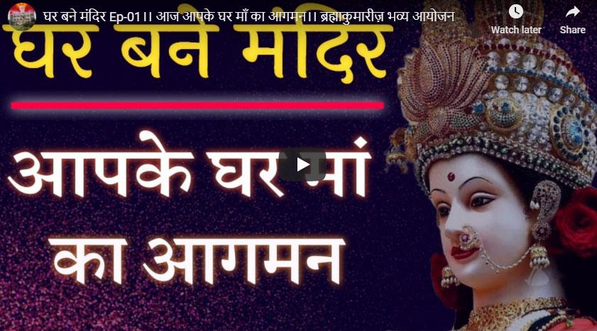 ब्रह्मा कुमारिज धमतरी द्वारा १० दिवसीय ऑनलाइन घर बने मंदिर
