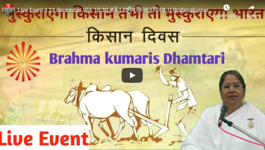 Live Event || 23 December प्रातः 10:30 बजे । राष्ट्रीय किसान दिवस ।। Brahmakumaris Dhamtari ||